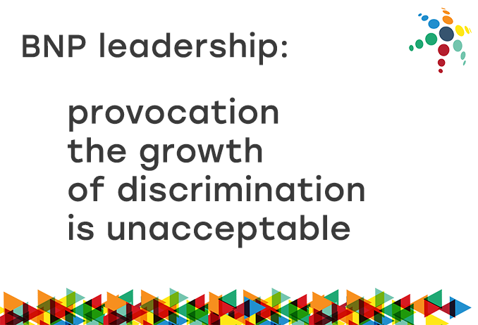 BNP leadership: provocation the growth of discrimination is unacceptable