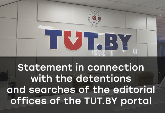 Statement in connection with the detentions and searches of the editorial offices of the TUT.BY portal