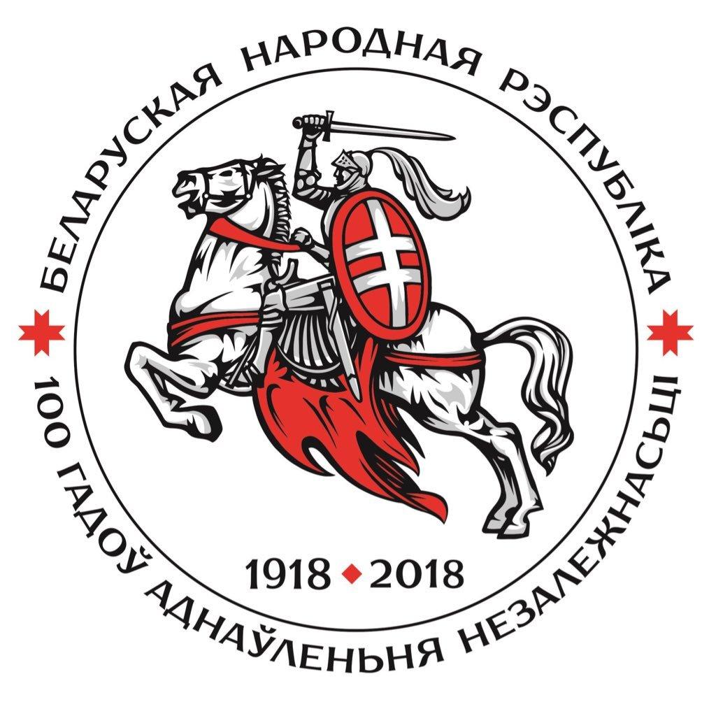 Віншавальны зварот з нагоды 100-годдзя абвяшчэння Беларускай Народнай Рэспублікі