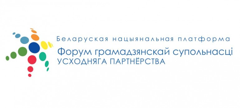 Пазіцыя Беларускай нацыянальнай платформы Форума грамадзянскй супольнасці Усходняга партнёрства
