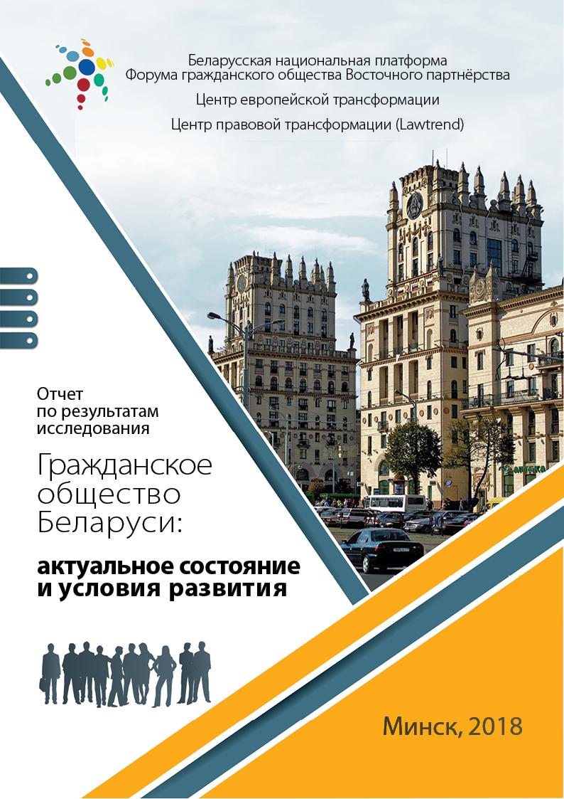 Текст исследования «Гражданское общество Беларуси: актуальное состояние и условия развития»