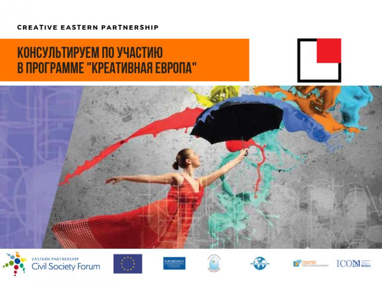 Консультации для заявителей на программу «Креативная Европа» по проектам о наследии
