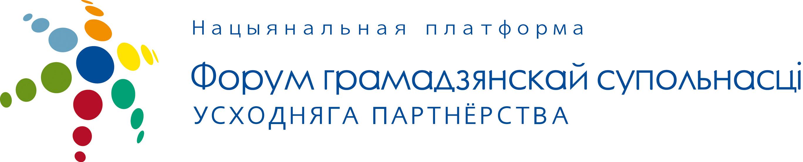 Резолюция Приоритеты в улучшении среды для деятельности гражданского общества в Беларуси
