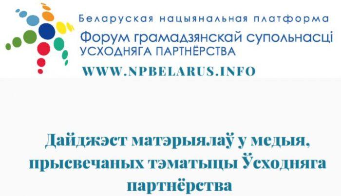 Дайджэст Беларускай нацыянальнай платформы Форуму грамадзянскай супольнасці Ўсходняга Партнёрства