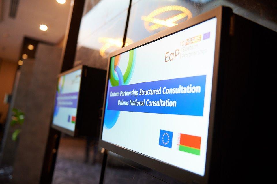 Национальная структурная консультация высокого уровня о будущем Восточного партнерства. Резюме дискуссии