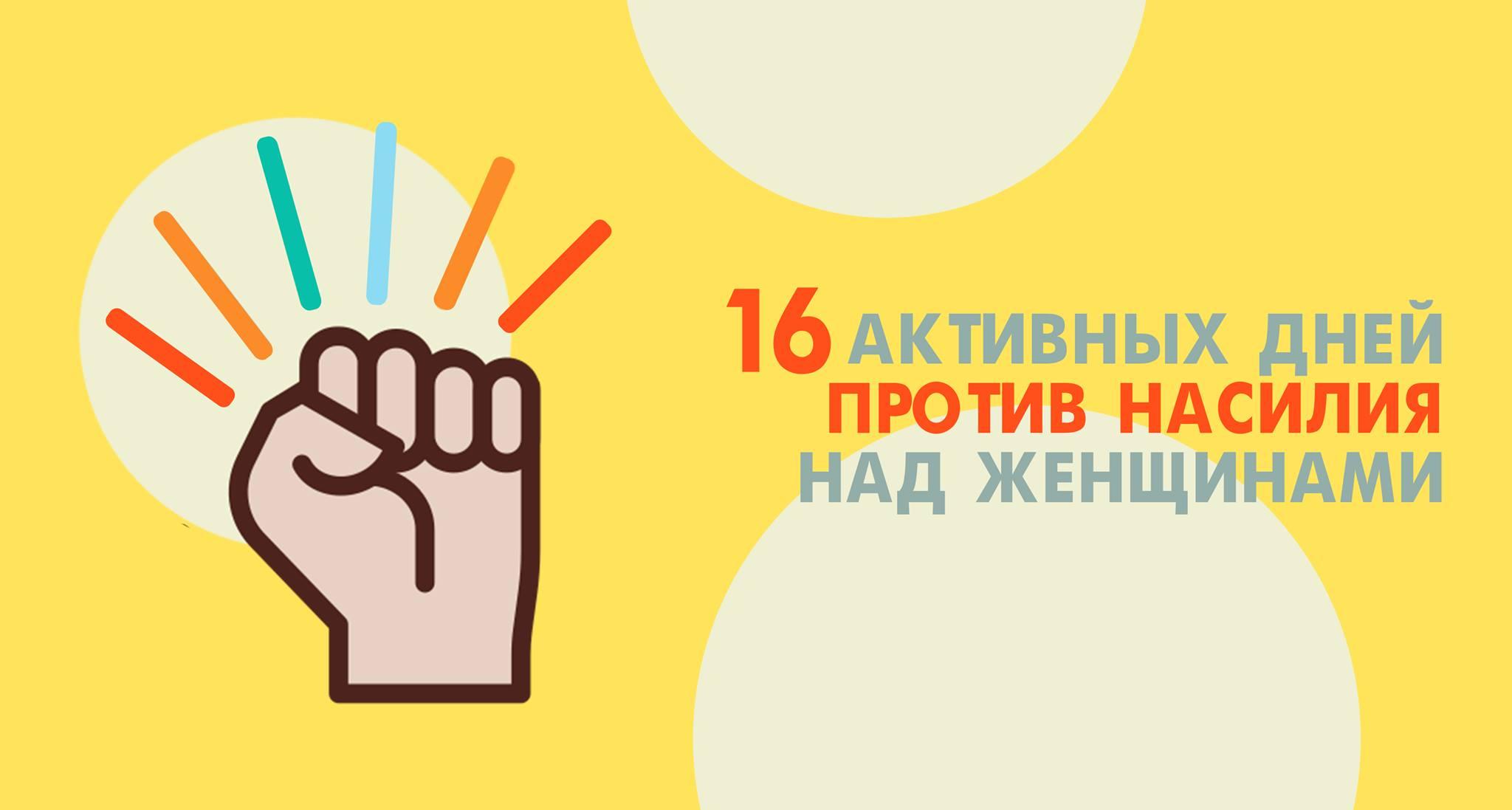 В Минске запретили пикеты против домашнего насилия