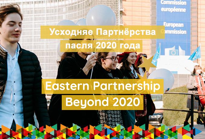 Усходняе партнёрства: мэты новай палітыкі пасля 2020 года