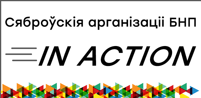 Цікавы кейс адвакацыйных дзеянняў сяброўскай арганізацыі БНП