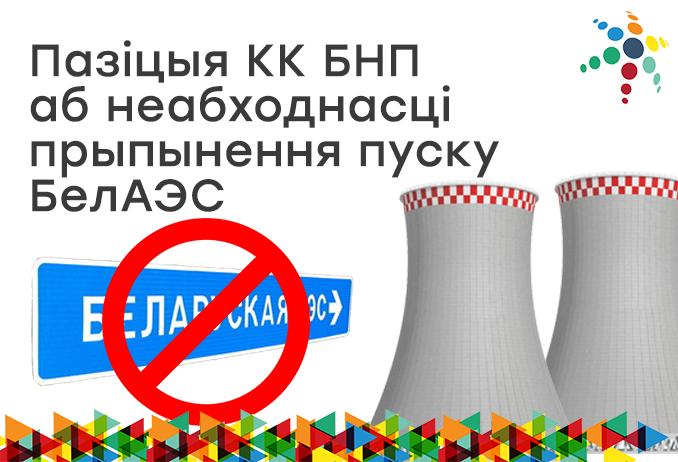 Пазіцыя КК БНП аб неабходнасці прыпынення пуску БелАЭС