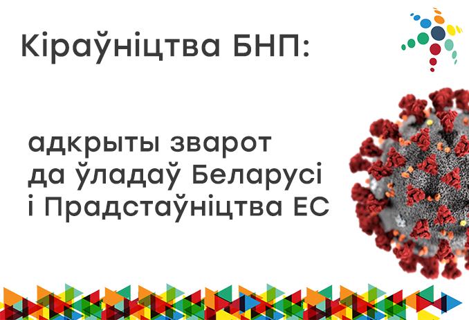 КК БНП пра каронавірус у Беларусі: адкрыты зварот да ўладаў і Прадстаўніцтва ЕС.