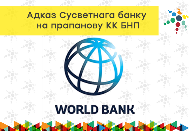 Адказ Сусветнага банку на прапанову КК БНП