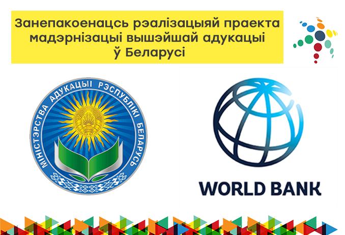 КК БНП прапануе замарозіць рэалізацыю праекта Сусветнага банку па мадэрнізацыі вышэйшай адукацыі ў Беларусі