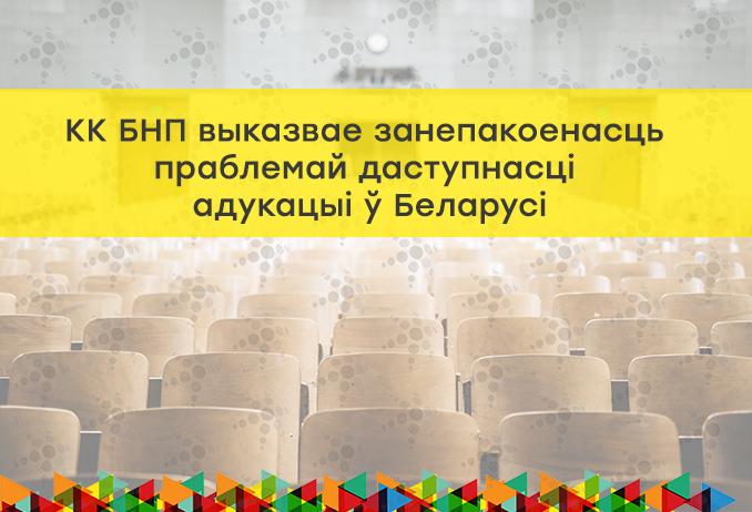 КК БНП выказвае занепакоенасць праблемай даступнасці адукацыі ў Беларусі