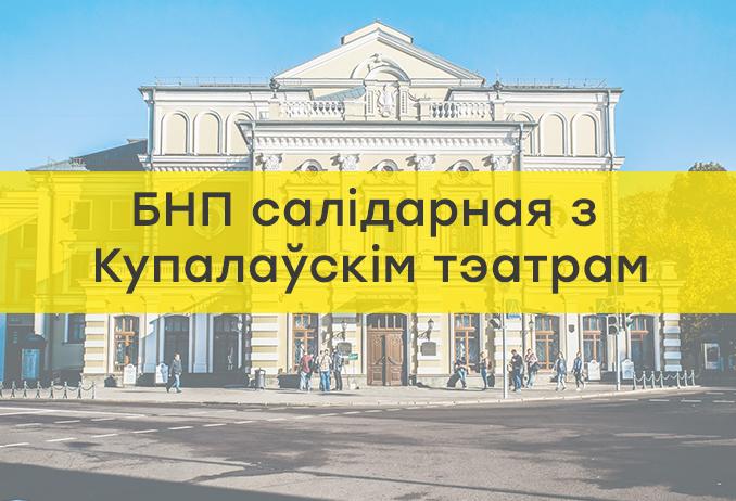Зварот КК БНП з нагоды сітуацыі ў Купалаўскім тэатры