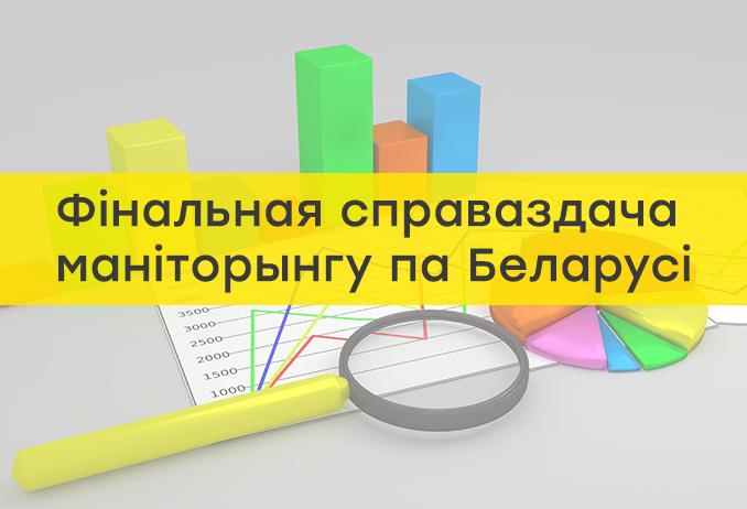 Маніторынгавая місія ФГС УП апублікавала фінальную справаздачу па Беларусі