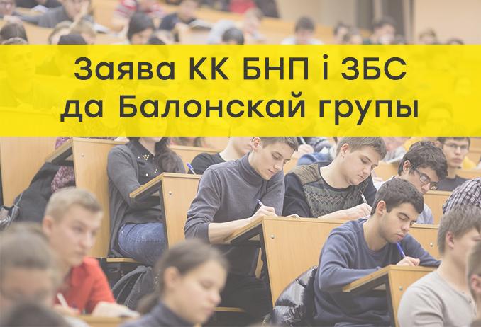 Зварот беларускай грамадзянскай супольнасці да Балонскай групы