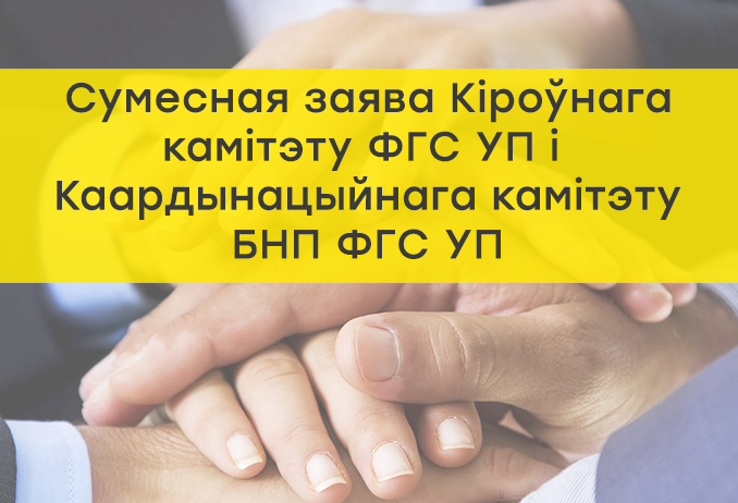 Сумесная заява Кіроўнага камітэту Форуму грамадзянскай супольнасці Усходняга партнёрства і Каардынацыйнага камітэту БНП ФГС УП