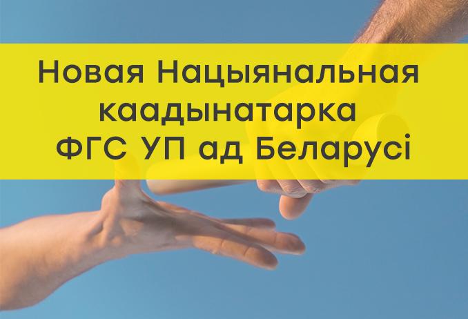 Новая Нацыянальная каардынатарка ад Беларусі