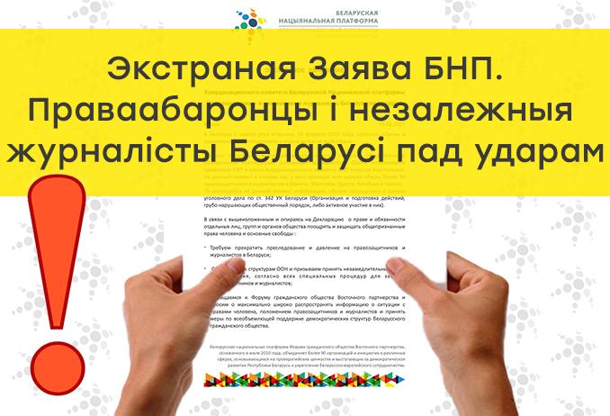 Экстраная Заява БНП: Праваабаронцы і незалежныя журналісты Беларусі пад ударам.