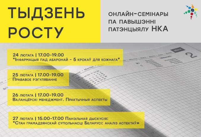 Серыя практычных онлайн-семінараў па павышэнні патэнцыялу НКА
