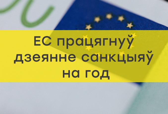 ЕС працягнуў дзеянне санкцыяў на год